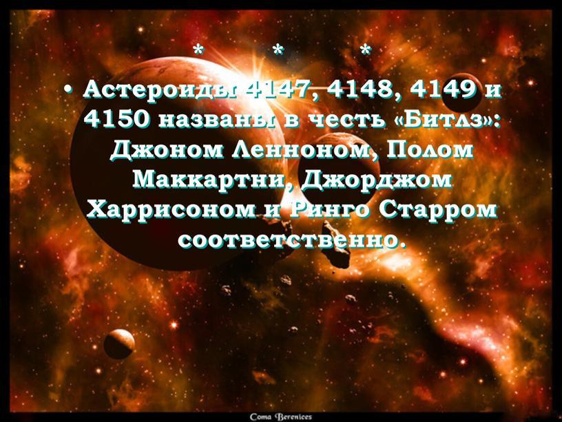 Астероиды 4147, 4148, 4149 и 4150 названы в честь «Битлз»: