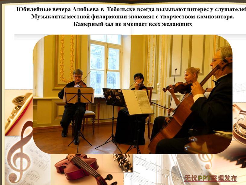 Юбилейные вечера Алябьева в Тобольске всегда вызывают интерес у слушателей