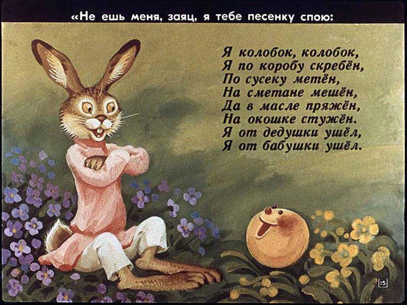 """"""" Колобок"""""""