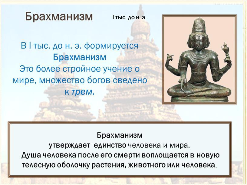 Брахманизм Брахманизм утверждает единство человека и мира