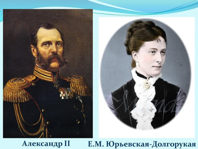 Александр II Е.М. Юрьевская-Долгорукая