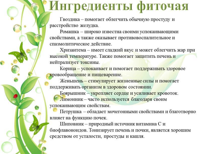 Ингредиенты фиточая Гвоздика – помогает облегчить обычную простуду и расстройство желудка