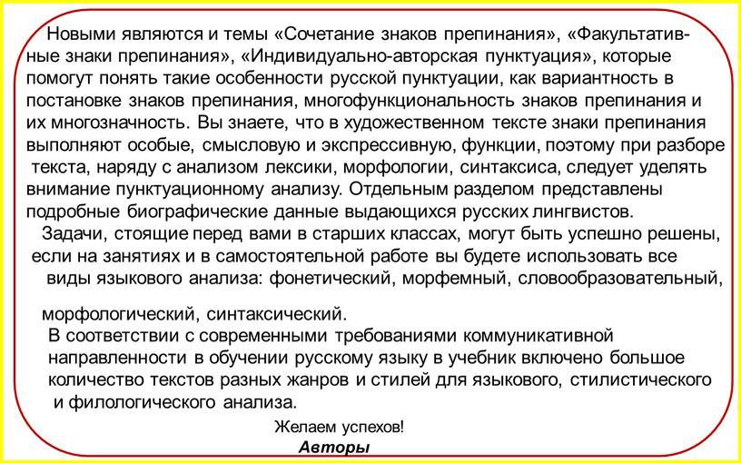 Новыми являются и темы «Сочетание знаков препинания», «Факультатив- ные знаки препинания», «Индивидуально-авторская пунктуация», которые помогут понять такие особенности русской пунктуации, как вариантность в постановке знаков…