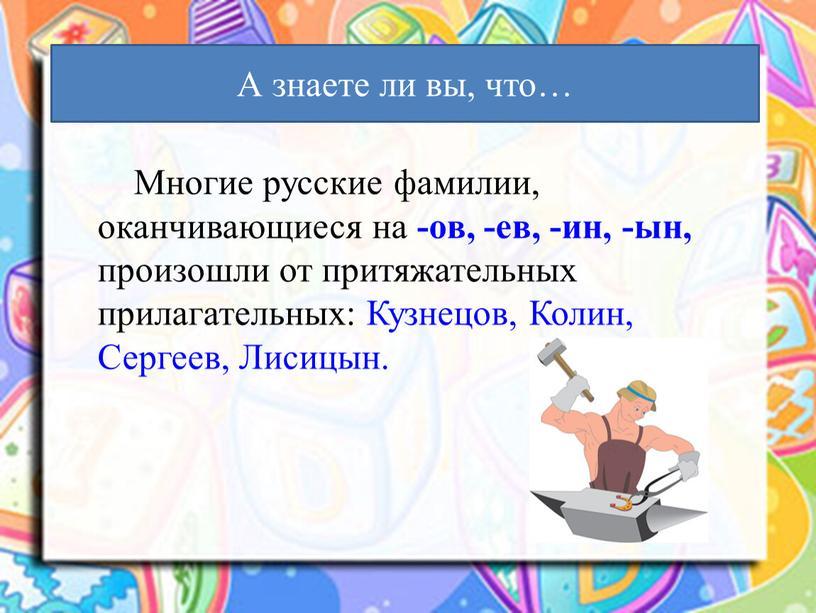 Многие русские фамилии, оканчивающиеся на -ов, -ев, -ин, -ын, произошли от притяжательных прилагательных: