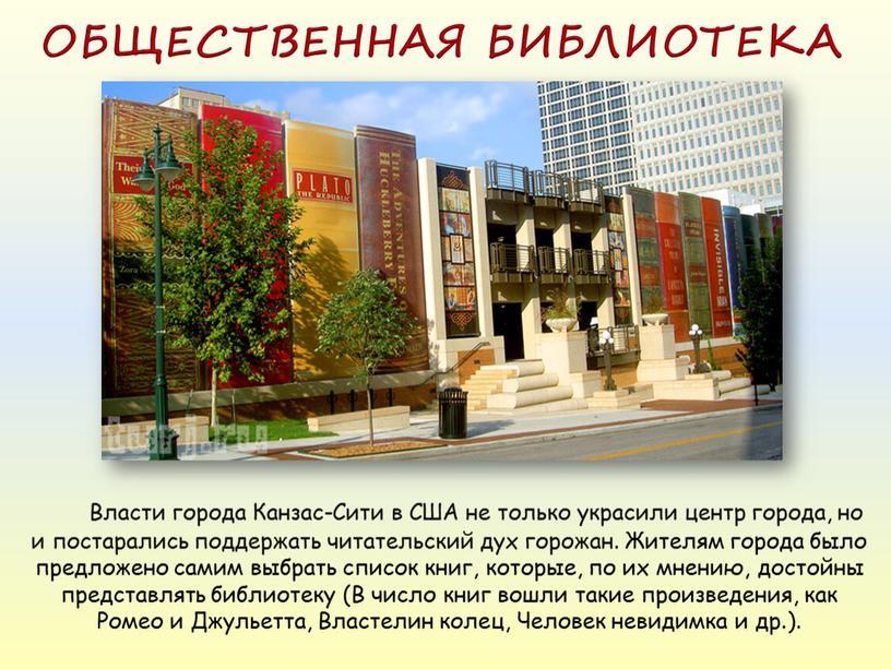 ОБЩЕСТВЕННАЯ БИБЛИОТЕКА Власти города