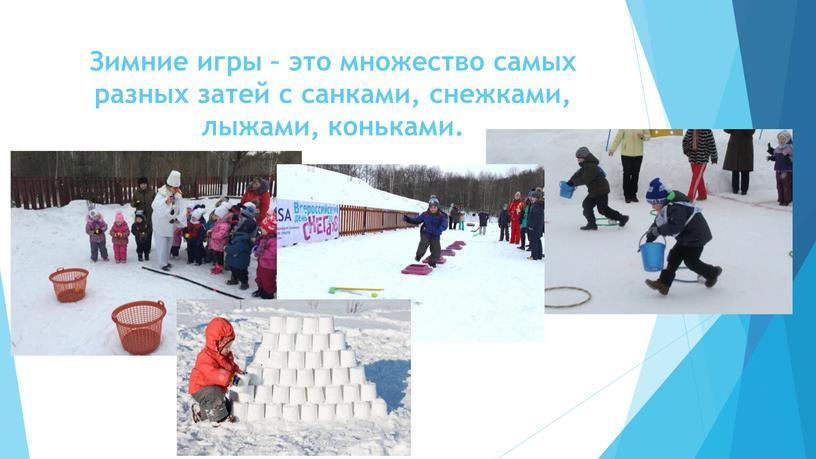 Зимние игры – это множество самых разных затей с санками, снежками, лыжами, коньками