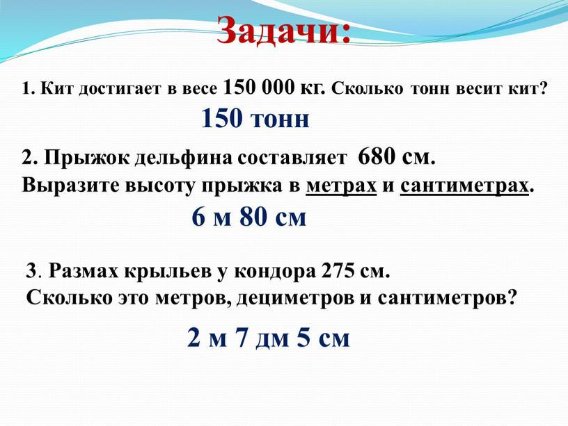 Задачи: 1. Кит достигает в весе 150 000 кг