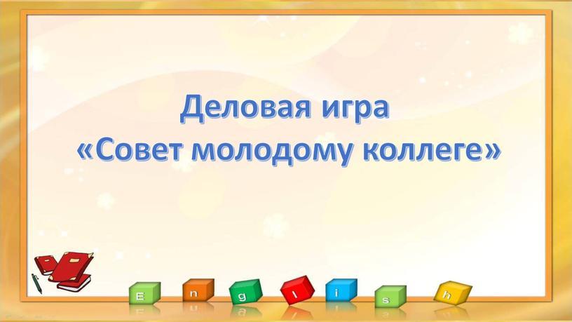 Деловая игра «Совет молодому коллеге»