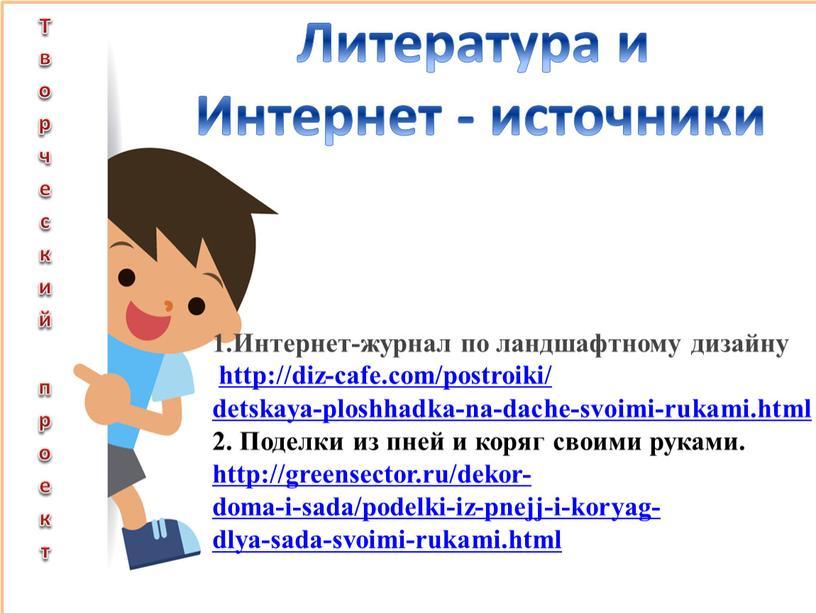 Творческий проект 1.Интернет-журнал по ландшафтному дизайну http://diz-cafe