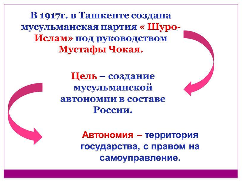 В 1917г. в Ташкенте создана мусульманская партия «