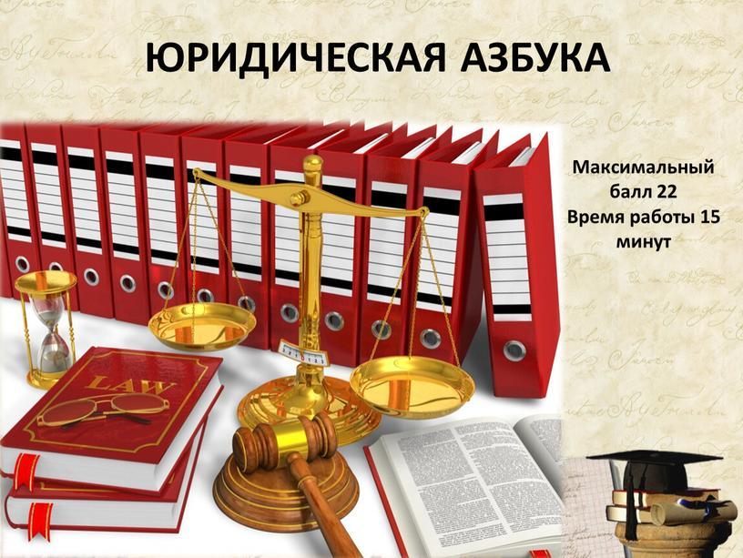 ЮРИДИЧЕСКАЯ АЗБУКА Максимальный балл 22