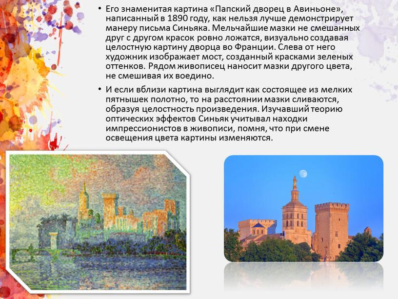 Его знаменитая картина «Папский дворец в