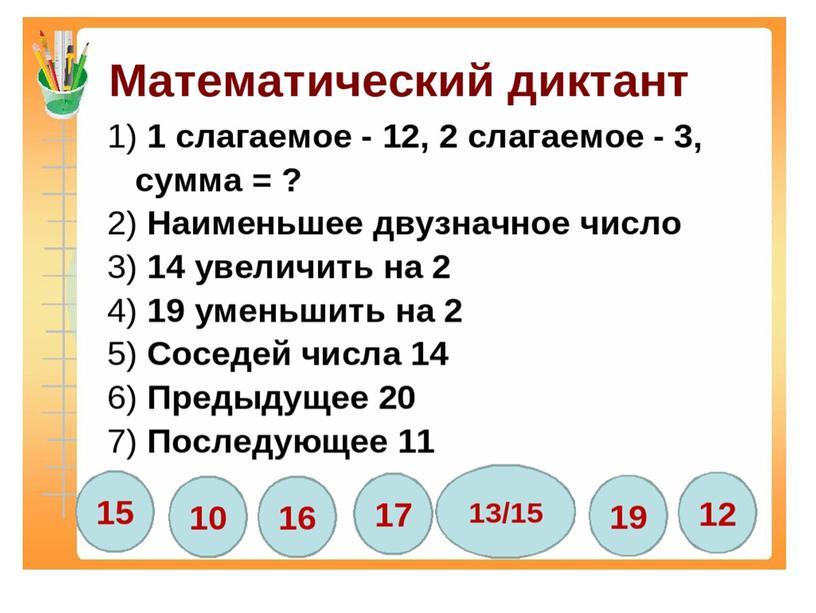 """Презентация по математике на тему """"Вычитание 17-7"""" (1 класс)"""