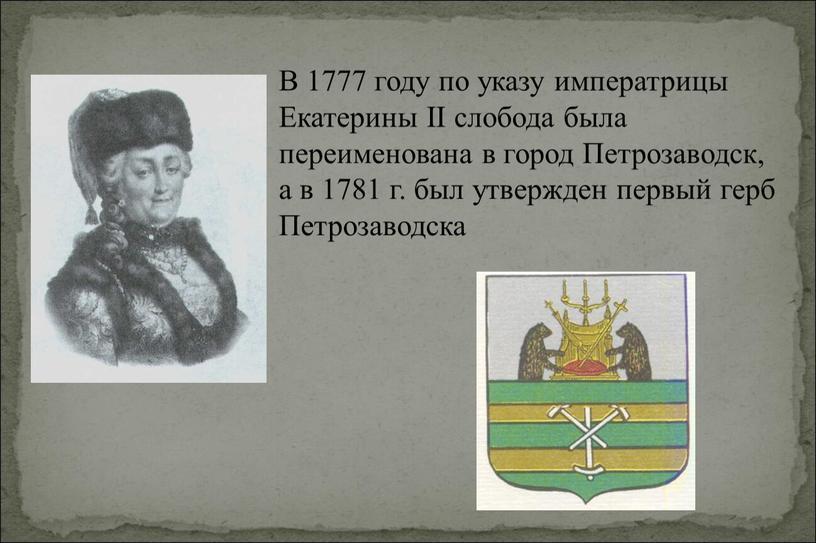В 1777 году по указу императрицы