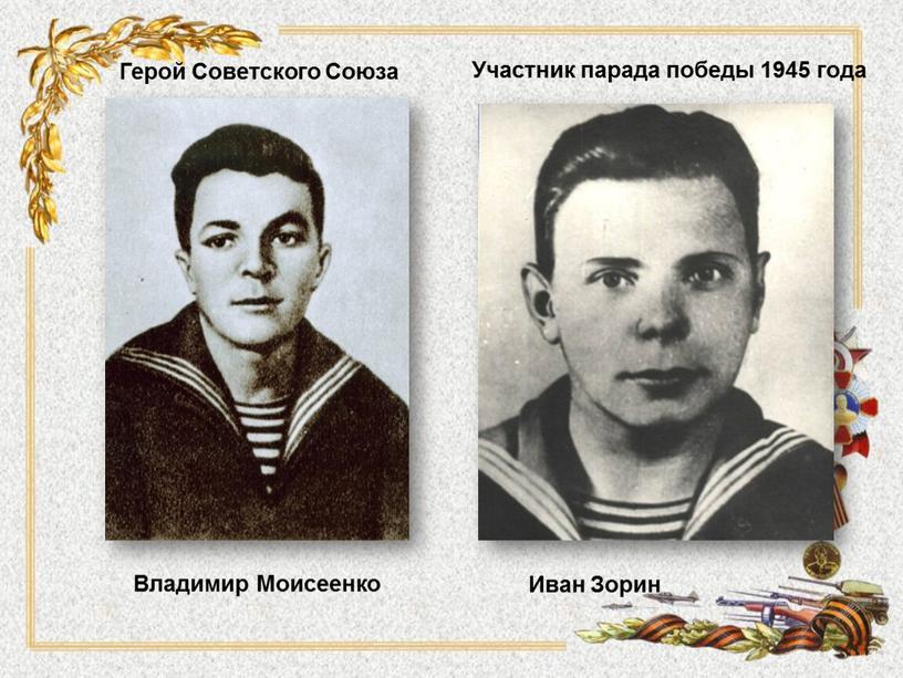 Владимир Моисеенко Герой Советского
