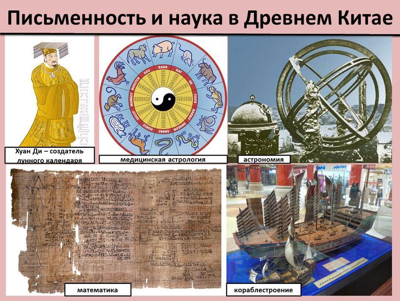 Письменность и наука в Древнем
