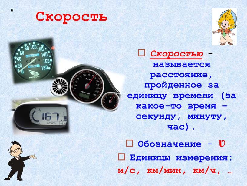 Скорость Скоростью - называется расстояние, пройденное за единицу времени (за какое-то время –секунду, минуту, час)