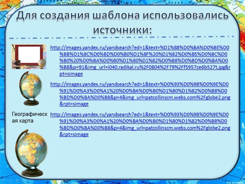 Для создания шаблона использовались источники: http://images