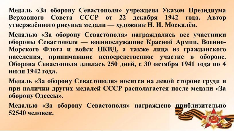 Медаль «За оборону Севастополя» учреждена