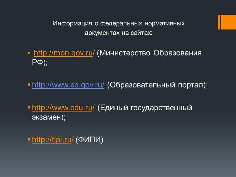 Информация о федеральных нормативных документах на сайтах: httр://mоn