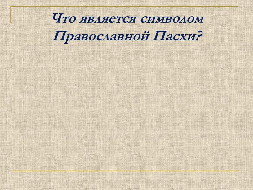 Что является символом Православной