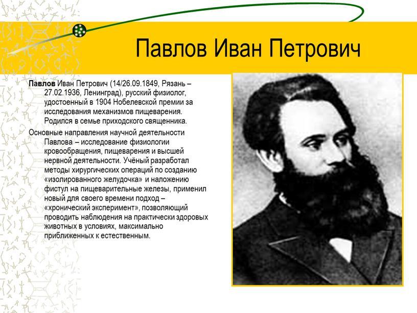 Павлов Иван Петрович Павлов Иван