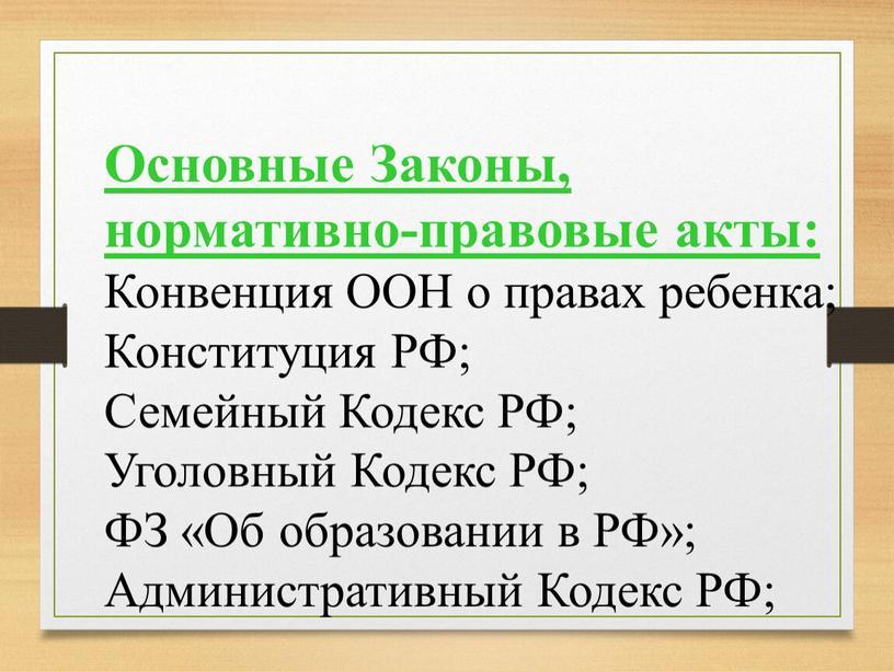 Основные Законы, нормативно-правовые акты: