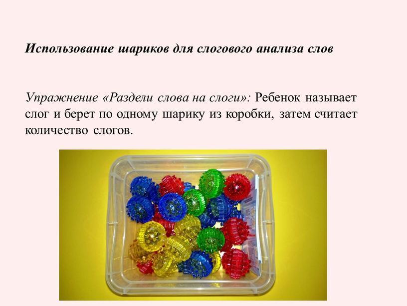 Использование шариков для слогового анализа слов