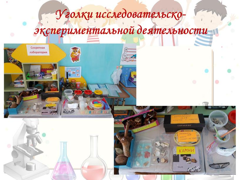 Уголки исследовательско-экспериментальной деятельности