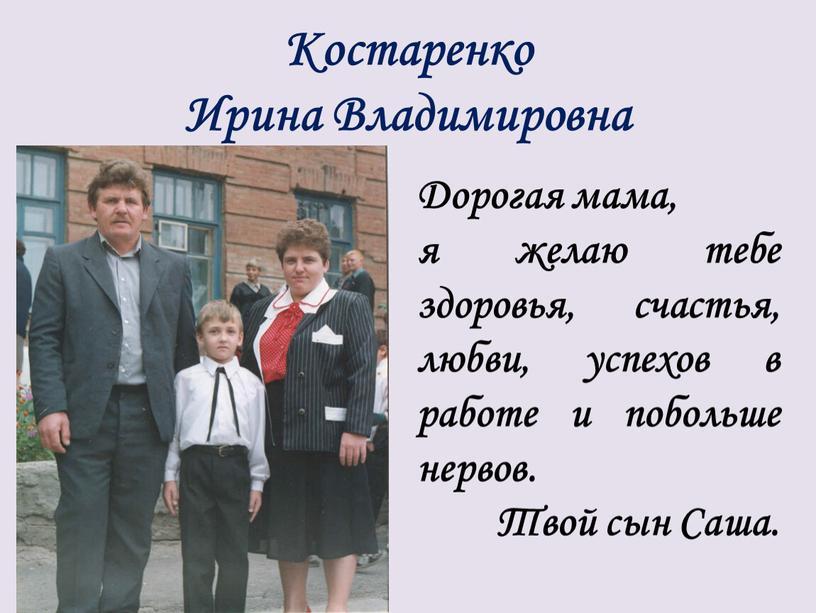 Костаренко Ирина Владимировна