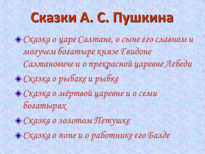 Сказки А. С. Пушкина Сказка о царе