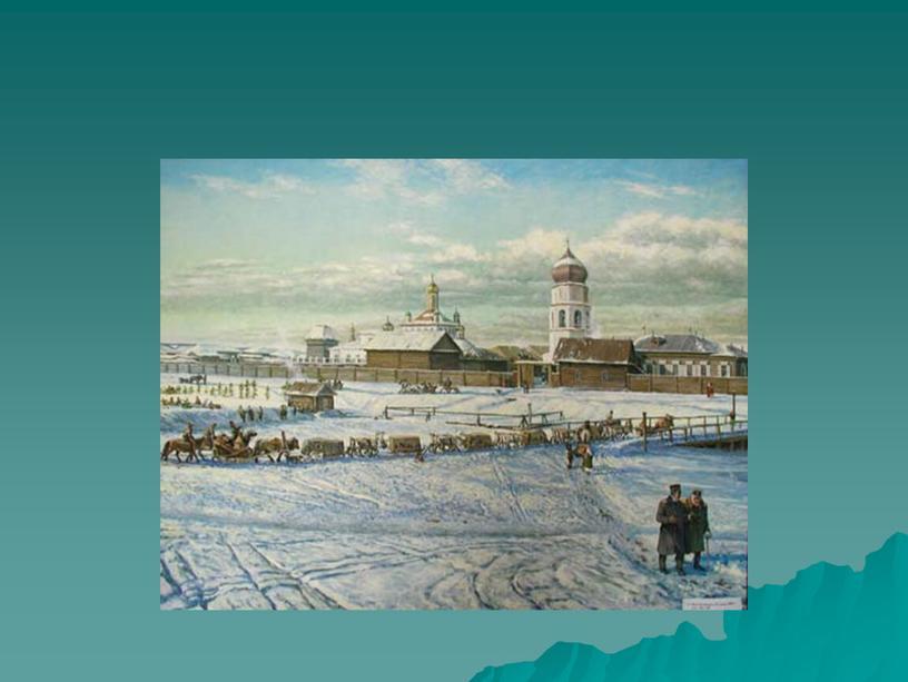 "Презентация по географии  на тему ""Якутский острог"""