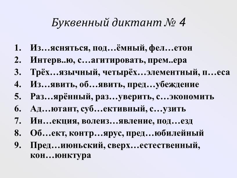 Буквенный диктант № 4 1. Из…ясняться, под…ёмный, фел…етон 2