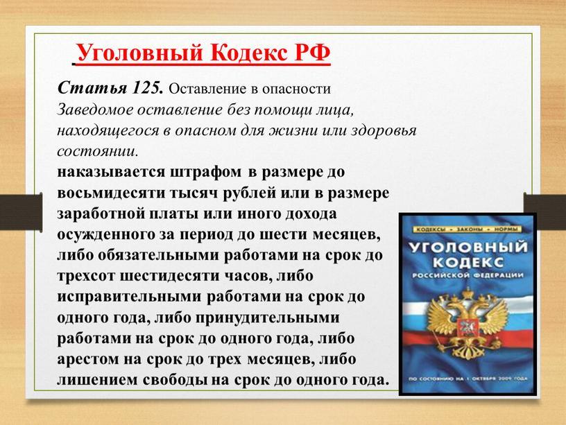 Уголовный Кодекс РФ Статья 125