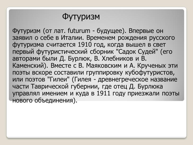 Футуризм Футуризм (от лат. futurum - будущее)