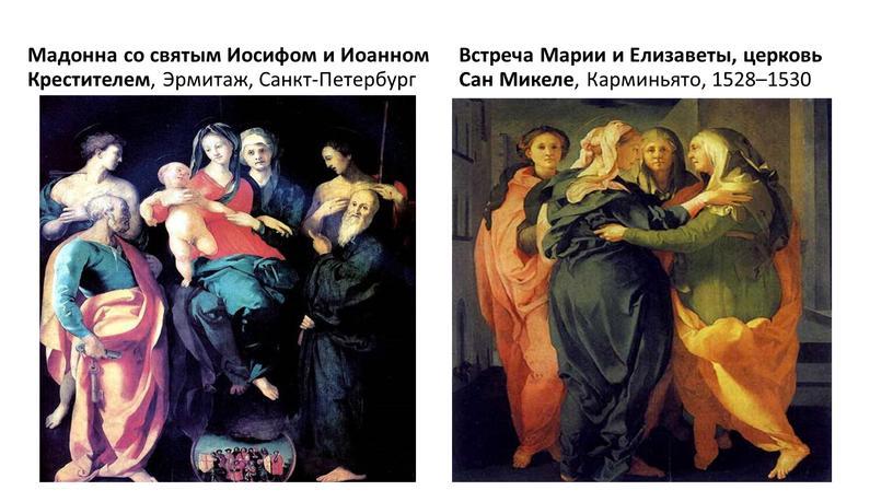 Мадонна со святым Иосифом и Иоанном