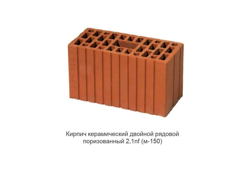 Кирпич керамический двойной рядовой поризованный 2,1nf (м-150)