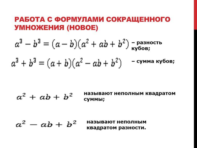 Работа с формулами сокращенного умножения (новое) – разность кубов; – сумма кубов; называют неполным квадратом суммы; называют неполным квадратом разности