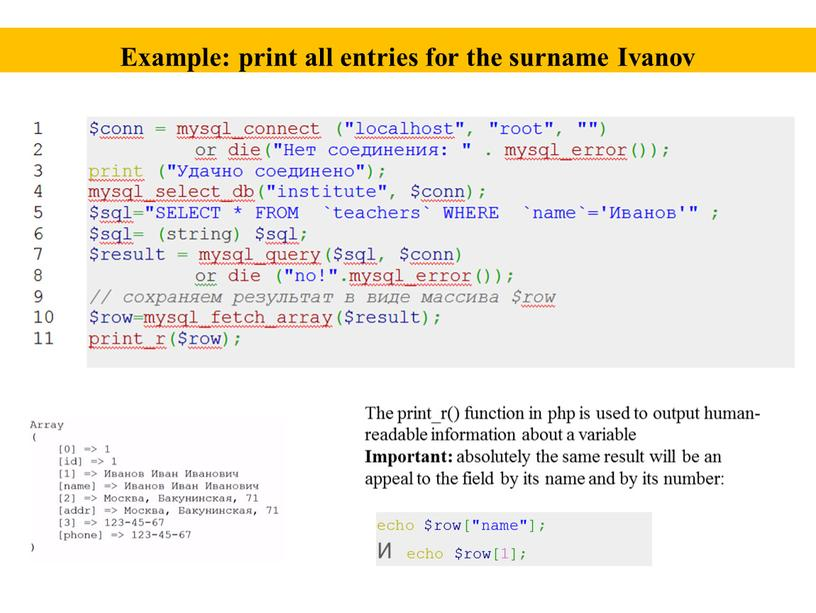 Example: print all entries for the surname