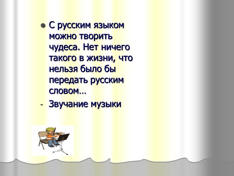 С русским языком можно творить чудеса