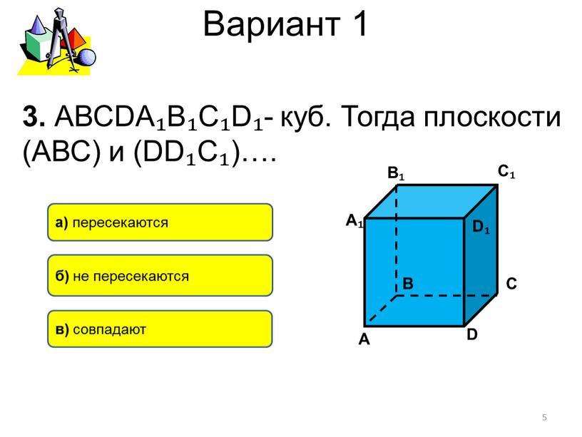 Вариант 1 3. АВСDА₁В₁С₁D₁- куб