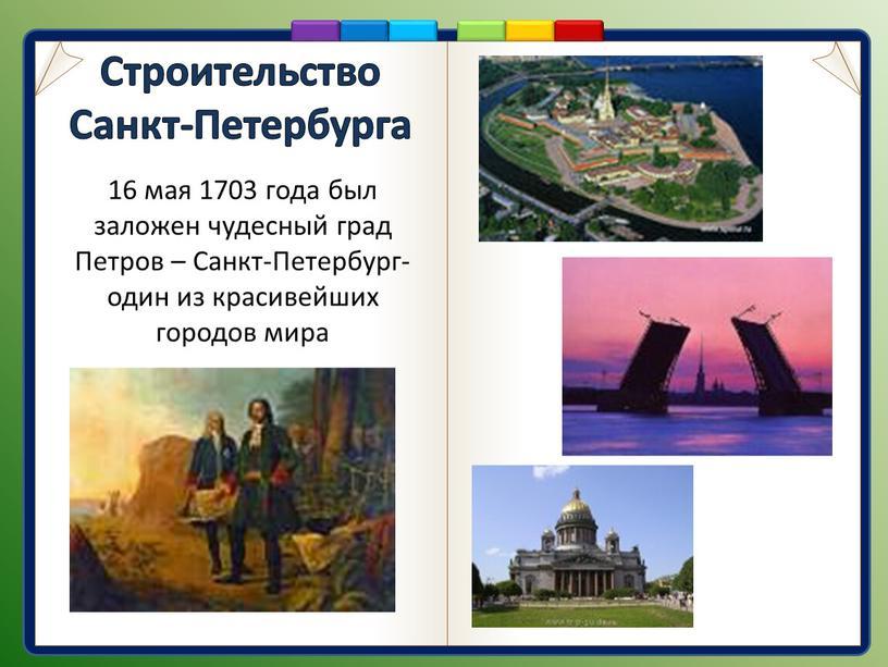 Строительство Санкт-Петербурга 16 мая 1703 года был заложен чудесный град