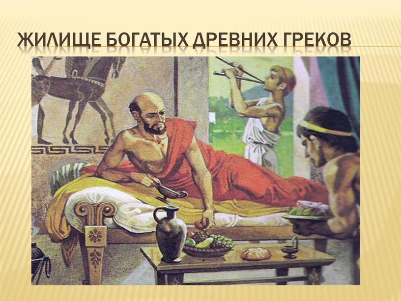 Жилище богатых Древних Греков