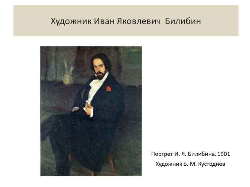 Художник Иван Яковлевич Билибин