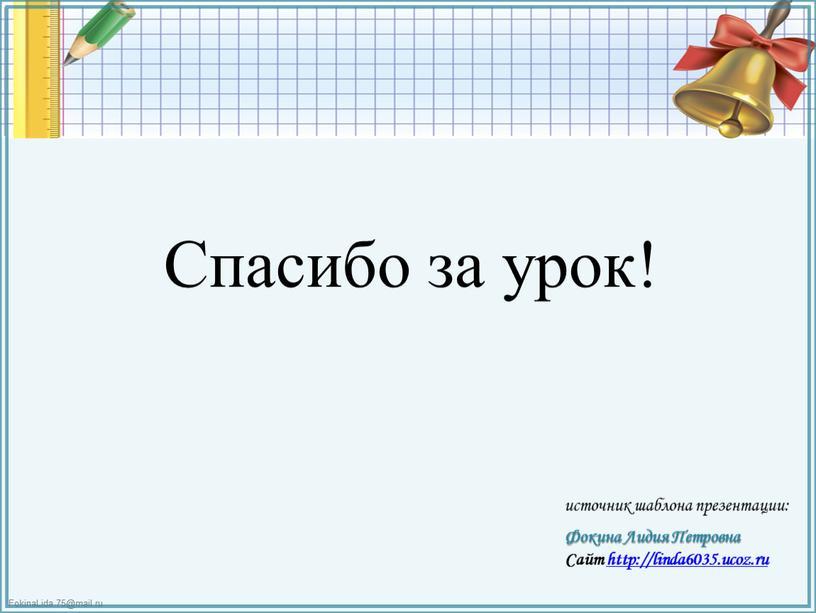 Фокина Лидия Петровна Сайт http://linda6035