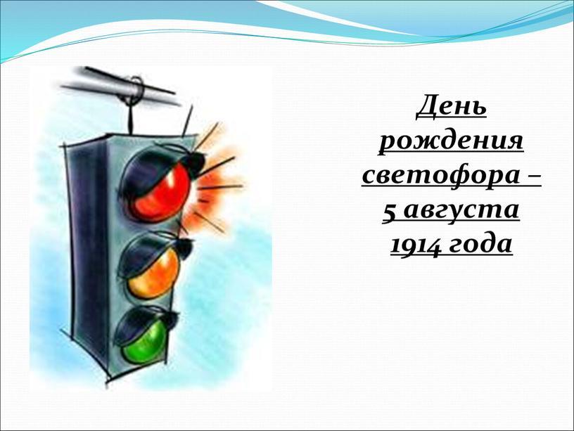 День рождения светофора – 5 августа 1914 года