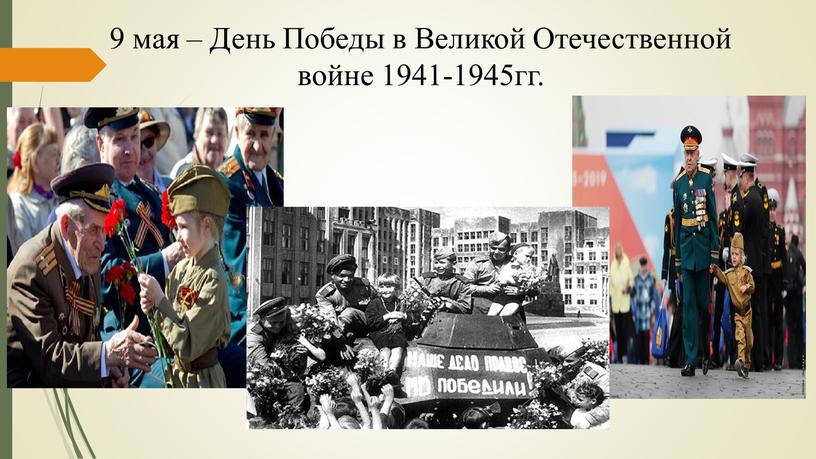 День Победы в Великой Отечественной войне 1941-1945гг