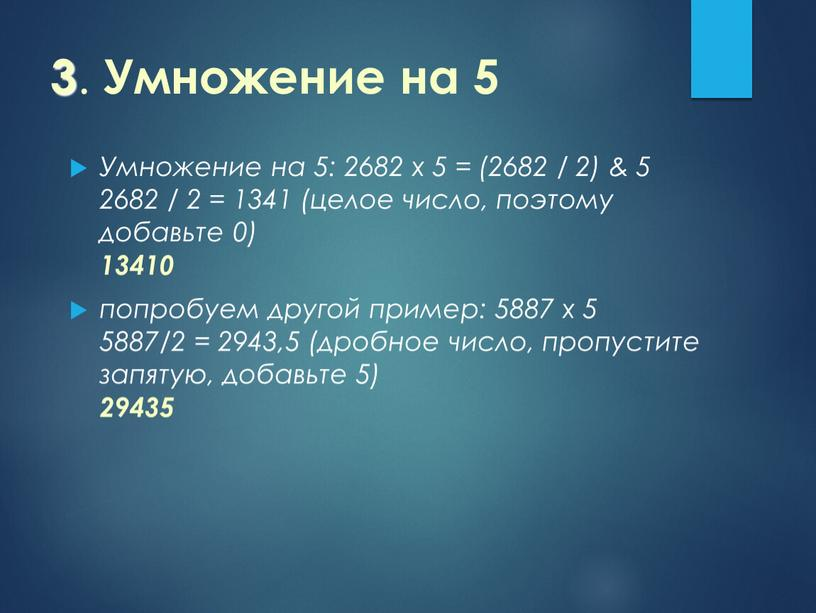 Умножение на 5 Умножение на 5: 2682 x 5 = (2682 / 2) & 5 2682 / 2 = 1341 (целое число, поэтому добавьте 0)…