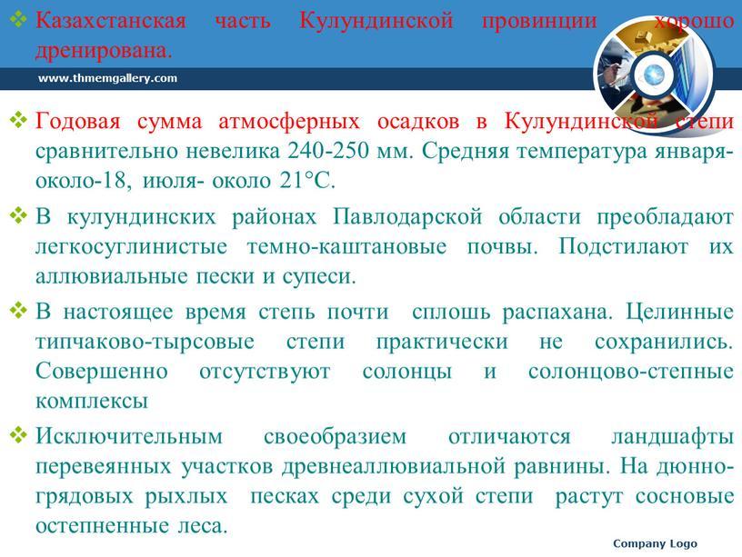Казахстанская часть Кулундинской провинции хорошо дренирована