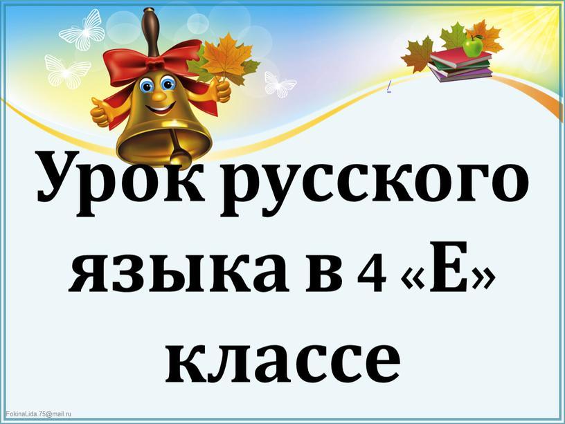 Урок русского языка в 4 «Е» классе